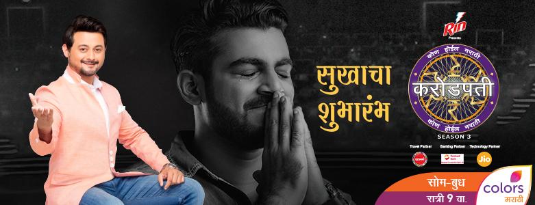 Kon hoeel marathi crorepati season 3 full episodes