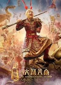 The Monkey King (2014) 1080p 3D Movie HSBS Hindi BluRay 2GB