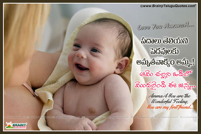 Here is Best quotes on mother in Telugu,True quotes on mother in Telugu,Best quotes on mother in Telugu with Images,Mothers Day greetings,Mother's Day Telugu greetings images quotes messages for face book friends, Mothers Day wishes to mother,Top Telugu Amma Quotes and kavithalu, Best Telugu Quotations on Mother, Nice Telugu Mother Sentiment Messages