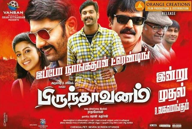 Brindavanam (2017) Tamil Movie Full HDTVRip 720p