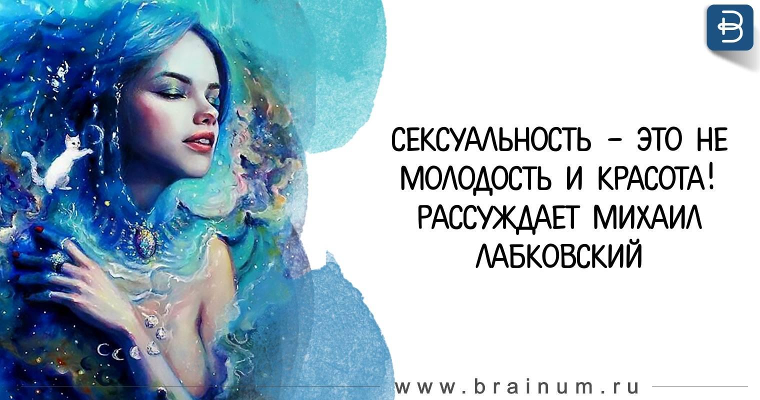 Молодость красота сексуальность