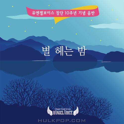 Uangelvoice – 별 헤는 밤 – Single