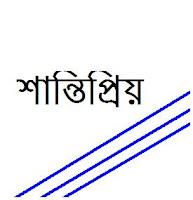 Shantipriyo By Samaresh Majumdar