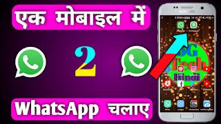 Ek mobile me whatsapp kaise chalaye,ek mobile 2 whatsapp