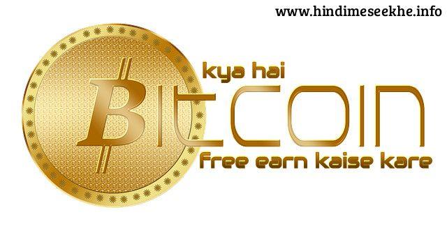 Bitcoin Kya Hai aur Free BTC Kaise Kamaaye