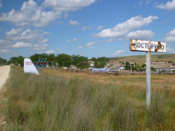 Село Костырино в Крыму