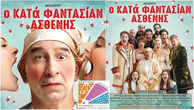 """Σήμερα ο Πέτρος Φιλιππίδης """"Κατά φαντασίαν ασθενής"""" στο Αρχαίο Θέατρο Άργους"""