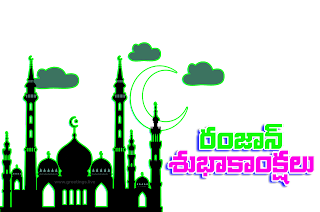 Ramadan Subhakankshalu Telugu Transparent PNG images mosque moon clouds