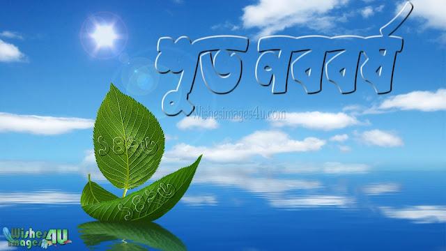 বাংলা শুভ নববর্ষ 1426 Greetings