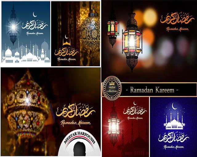 مجموعة الصور والفيكتور الاسلامية الخاصة بشهر رمضان 2015 المجموعة 1