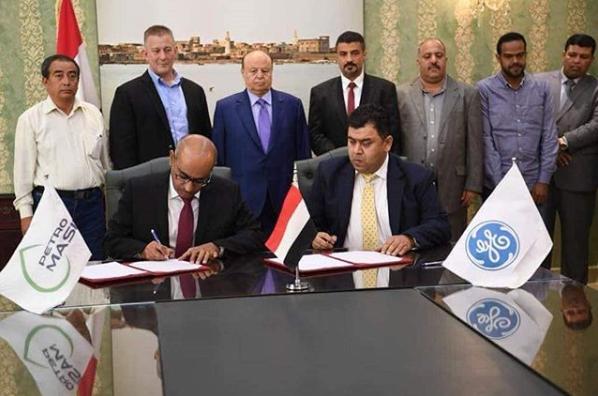 الحكومة اليمنية توقع اتفاقية مع شركة جنرال الكتريك لتوليد الطاقة الكهربائية بقوة 500 ميجاوات .
