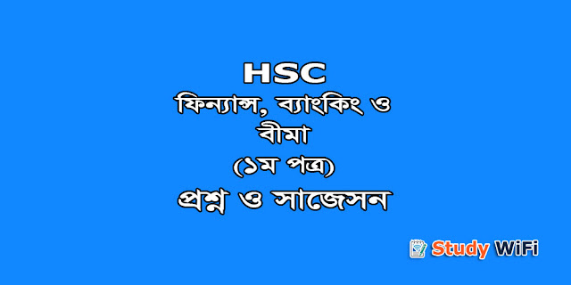 hsc Finance, Banking & Bima 1st Paper  Question & Suggestion