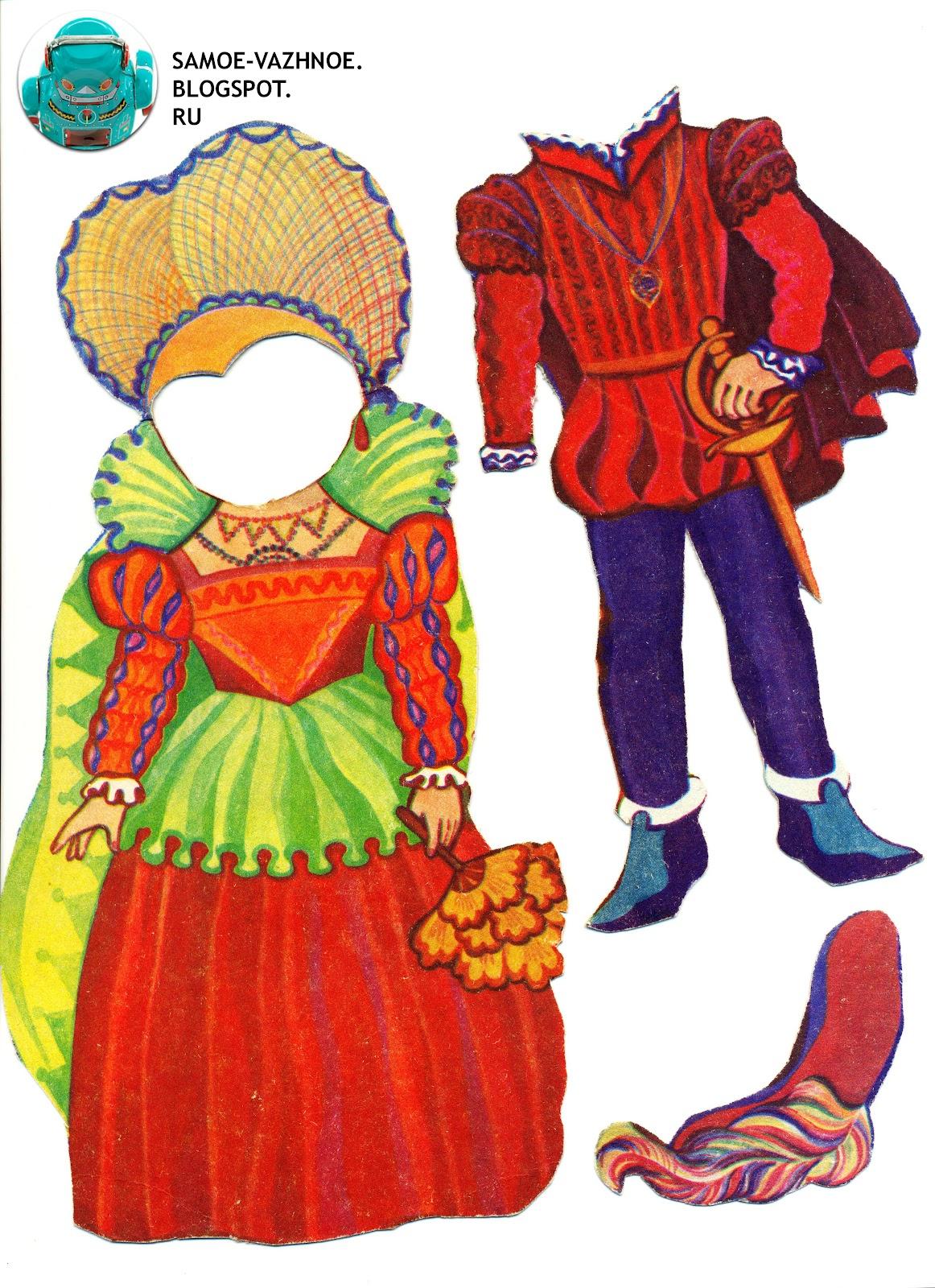 Сайт со старыми бумажными куклами. Бумажные куклы История моды художник В. С. Першина, издательство Радуга СССР, советские.