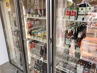東京狛江・ビアセラー東京 ボトルショップ