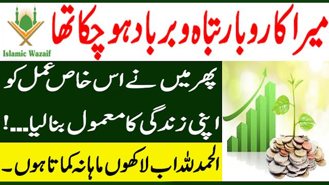 Wazifa To Become Rich/Rizq Mein Barkat Ka Wazifa/Daulat Ki Barish Ka Wazifa/Islamic Wazaif