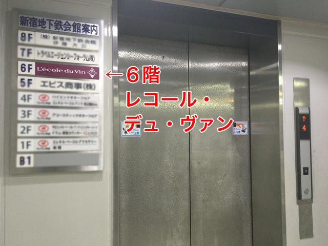 レコール・デュ・ヴァン新宿校 エレベーター