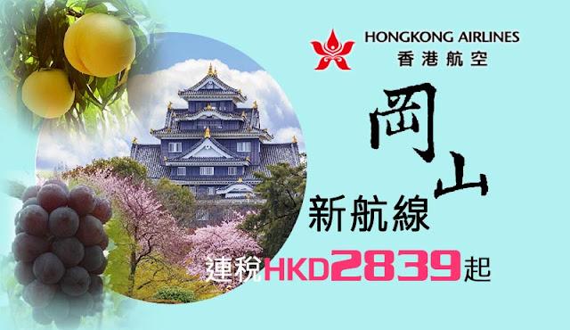 有得賣喇!香港航空新航點-日本岡山來回機位連稅HK$2,839起,即日已開賣!