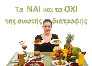 τα ναι και τα όχι της σωστής διατροφής