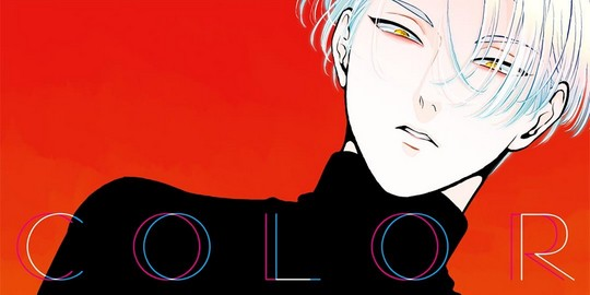 Color Recipe, Critique Manga, Harada, Manga, Taifu Comics, Yaoi,