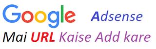 Google AdSense Me New Website Ka URL Kaise Add Kare