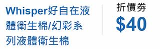 P&G寶僑/優惠券/折價券/coupon