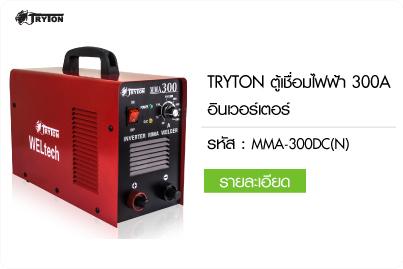 ตู้เชื่อมไฟฟ้า 300A อินเวอร์เตอร์
