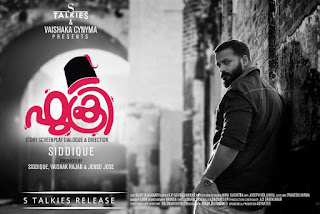 Konchi Vaa Kanmani Song Lyrics - Fukri Malayalam Movie