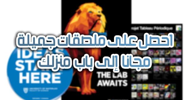 احصل على ملصقات جميلة تصلك من جامعة waterloo faculty of science مجانا الى باب منزلك