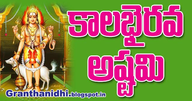 Kalabhairava Astakam కాలబైరవాష్టకమ్ #Kalabhairavastakam