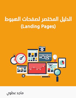 كتاب دليلك المختصر لصفحاتالهبوط - Landing Pages، لمؤلفه ماجد عطوي