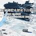 【雪兒半自助】西伯利亞貝加爾湖藍冰探索半自助8日團 (2020/2/22-29)