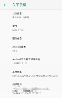 Motorola Moto Phones Android 8.0 Oreo Update Info - November 29, 2017