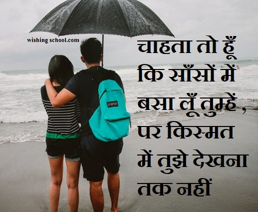 Love Shayari in Hindi images for girlfriend, boyfriend, lover