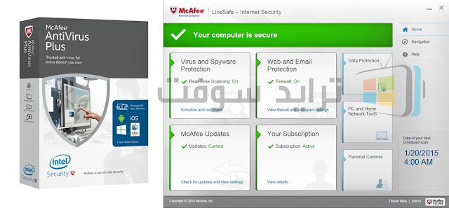 واجهة نسخة McAfee AntiVirus Plus
