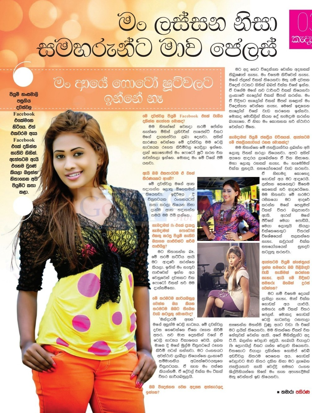 Gossip Chat with Piumi Hansamali