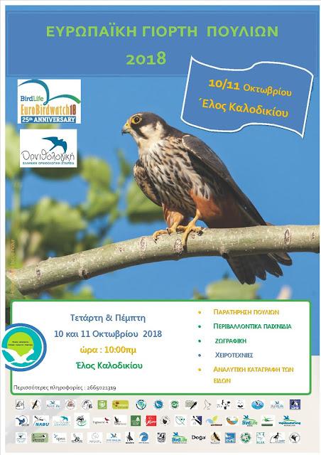 Ευρωπαϊκή γιορτή πουλιών 2018 στο Έλος Καλοδικίου