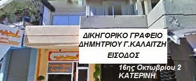 ΤΟ ΣΠΙΤΙ ΜΟΥ - Α ΠΑΡ.ΔΗΜΟΚΡΙΤΟΥ 11 ======================== ΤΟ ΓΡΑΦΕΙΟ ΜΟΥ ΕΔΩ- 16ης Οκτωβρίου 2