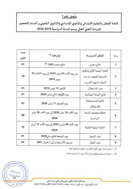 لائحة العطل برسم الموسم الدراسي 2019-2020