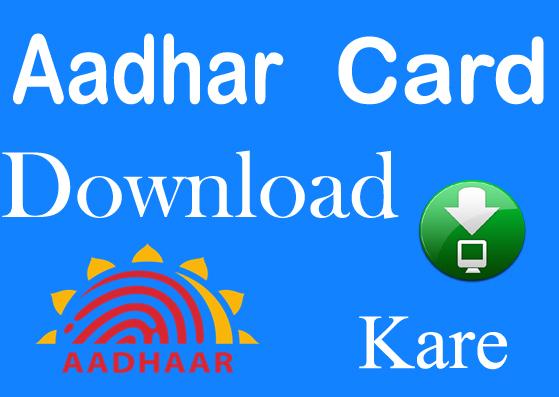 Aadhar Card Kaise Download Karate hai