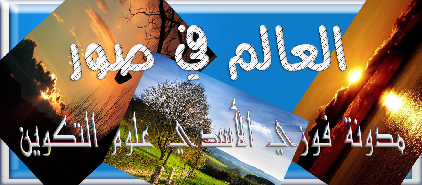 العالم في صور مدونة فوزي الاسدي علوم التكوين سبتمبر 2013