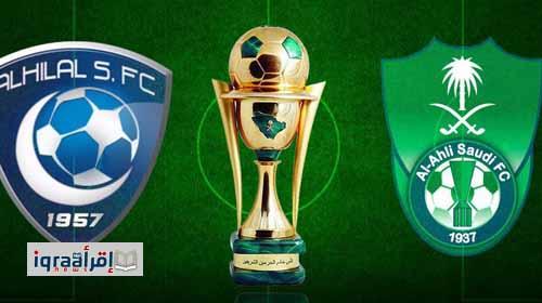 فوز الهلال على الاهلى بنتيجة 3 / 2 اليوم 18-5-2017 فى نهائي كأس خادم الحرمين الشريفين