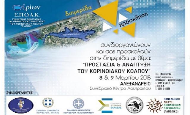 """Διημερίδα στο Λουτράκι για την """"Προστασία και ανάπτυξη του Κορινθιακού Κόλπου"""" (πρόγραμμα)"""