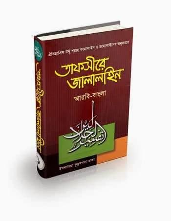 Tafsir Jalalayn Bangla Pdf
