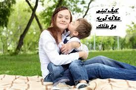 كيف تبنى علاقه قويه مع طفلك