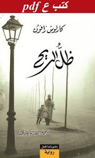 تحميل رواية ظل الريح pdf كارلوس زافون