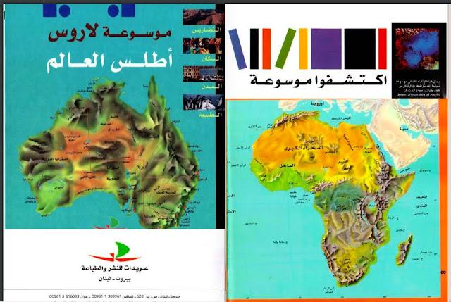كتاب جغرافية القارات
