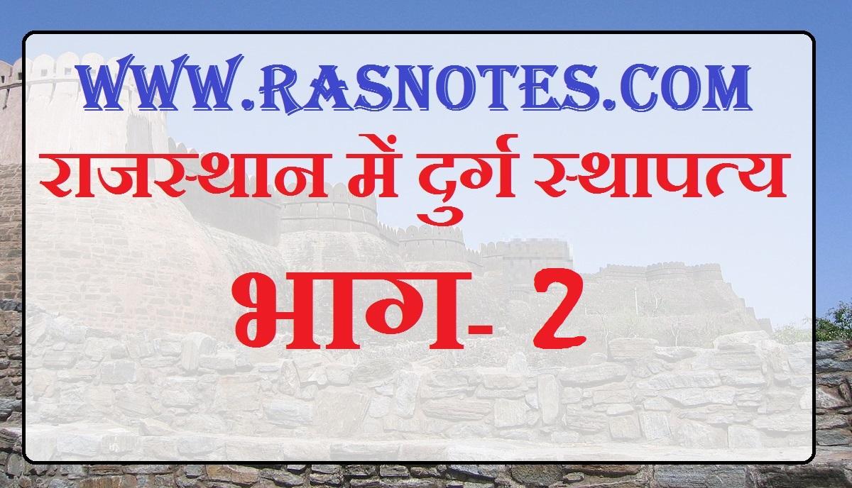 rajasthan gk, rajasthan history in hindi, ras pre 2018, राजस्थान की स्थापत्य कला, राजस्थान के जल दुर्ग