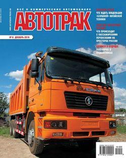 Читать онлайн журнал<br>Автотрак (№6 декабрь 2016) <br>или скачать журнал бесплатно