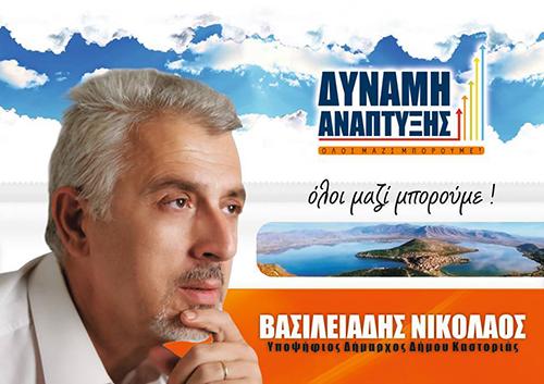 Έκλεισε το ψηφοδέλτιο του και ο ΝΙΚΟΣ ΒΑΣΙΛΕΙΑΔΗΣ