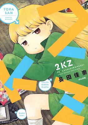 [Manga] 2KZ Raw Download